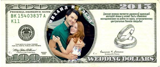 На свадьбу про деньги